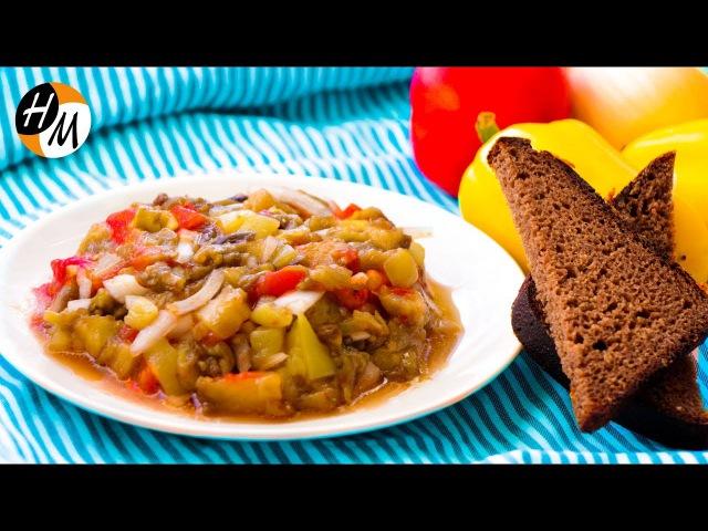 Salat von den gebackenen Gemüsen. Sehr lecker! — HM, 2