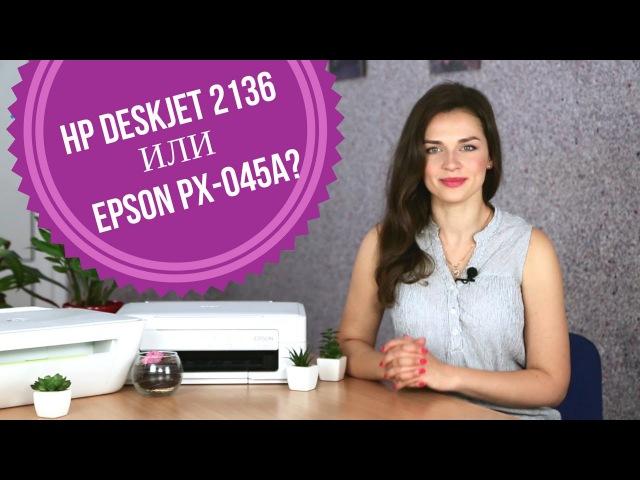 Выбираем бюджетное МФУ для дома: Epson PX-045A или HP DeskJet 2136?