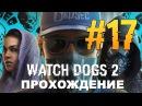 Watch Dogs 2 прохождение - Изменник на краю пропасти - Часть 17