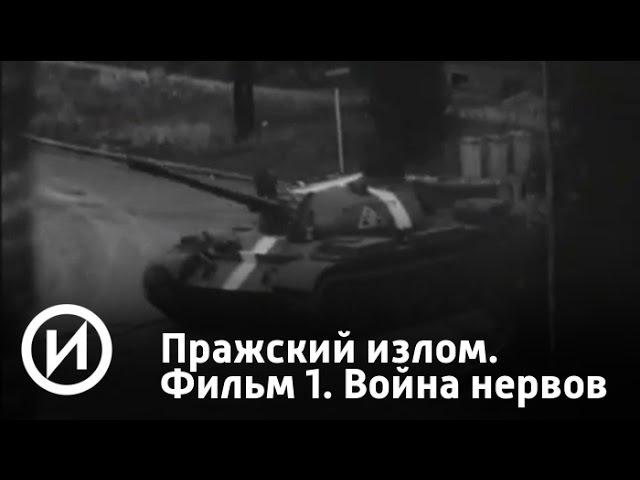 Пражский излом. Фильм 1 | Телеканал История