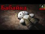 Истории на ночь - Бабайка