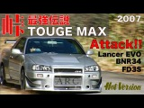 Hot-Version VOL.91 — Touge MAX: Attack.