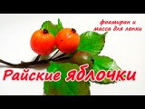 Виктория Смирнова Райские яблочки Фоамиран и масса для лепки.