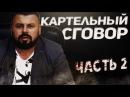 Картельный сговор: РЕЗОНАНС часть 2 расследование коррупции г Белгород Сергей Лежнев