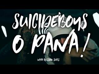$UICIDEBOY$ - O PANA! / ПЕРЕВОД