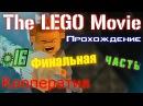 16 Часть. Прохождение LEGO Movie кооператив