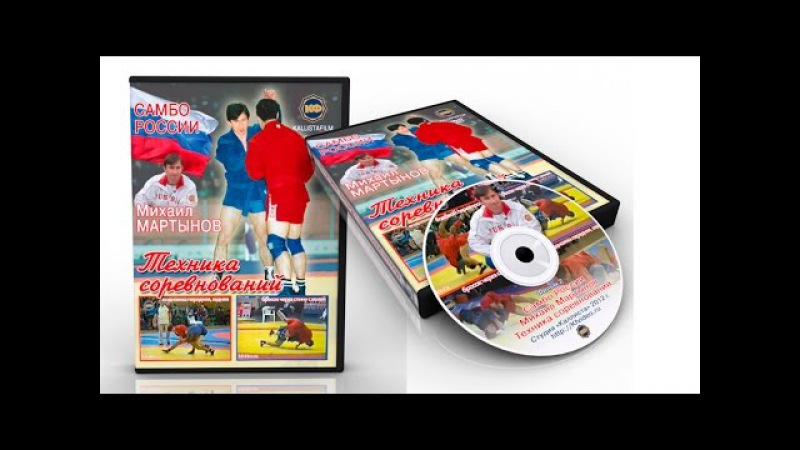 Russian Sambo - M. Martynov. competition Technique. .kfvideo.ru kfvideo.com