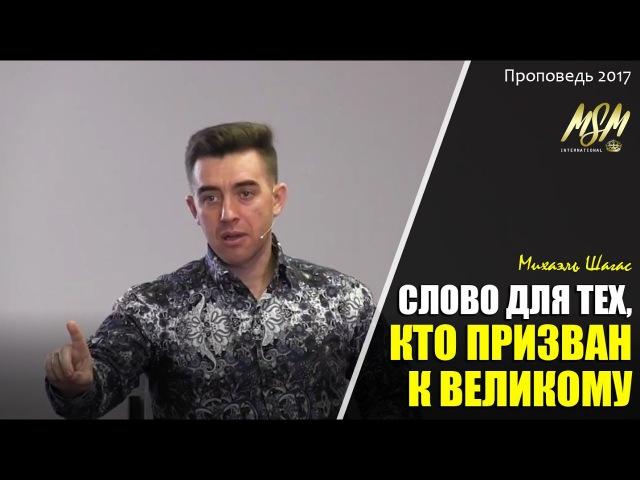 СЛОВО ДЛЯ ТЕХ, КТО ПРИЗВАН К ВЕЛИКОМУ - Михаэль Шагас (2017)