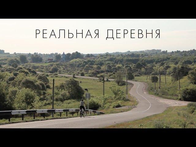 Фильм РЕАЛЬНАЯ ДЕРЕВНЯ/Социальный проект/Этнографическая экспедиция