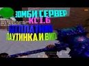 КС 1.6 Зомби сервер ZM Fallen ЗОМБИ FREE VIP Бесплатная Випка