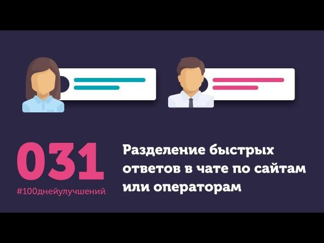 31 день - Разделение быстрых ответов в чате по сайтам или операторам 100днейулучше...