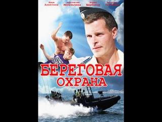 Береговая охрана (3-4 серии)