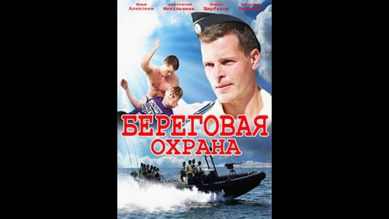 Береговая охрана 11-12 серии Криминал,Мелодрама,Приключения