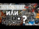 ПОЧЕМУ БИОНИКЛ ЛУЧШЕ ФАБРИКИ ГЕРОЕВ | В ЧЁМ LEGO BIONICLE ПРЕВОСХОДИТ HERO FACTORY?