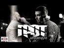 ГРОТ - В одной лодке (12.11.2016 - клубRED, концерт №1)