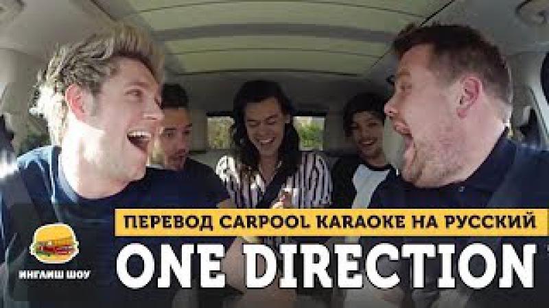 Carpool Karaoke с ONE DIRECTION на русском. Английский по Карпул Караоке