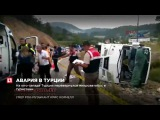 На юго-западе Турции перевернулся микроавтобус с туристами