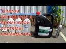 Промывка очистителем liqui moly и замена антифриза охлаждающая жидкость Toyota Corolla