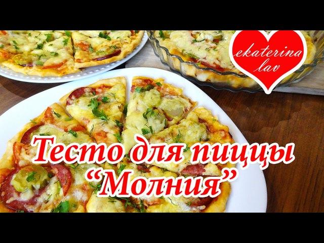 Тесто для пиццы без дрожжей молока кефира и сметаны За 2 минуты