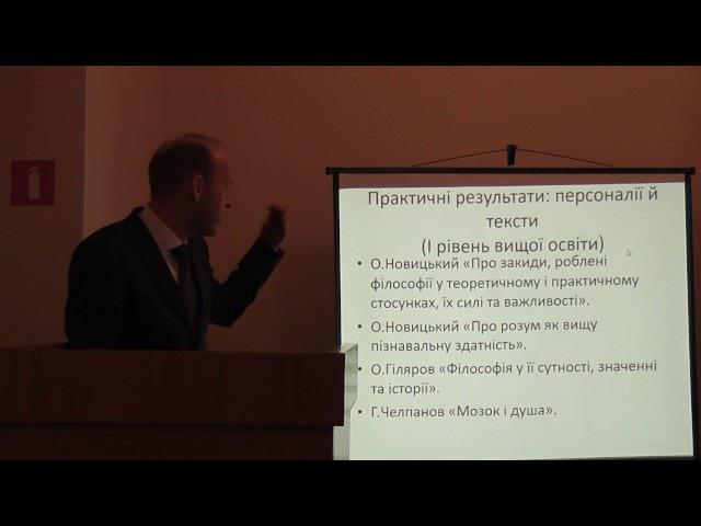 Розробка освітнього стандарту з історії української філософії методологія та практичні результати