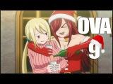 Хвост феи 9 OVA! (Рождество)