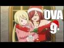 Хвост феи 9 OVA! Рождество