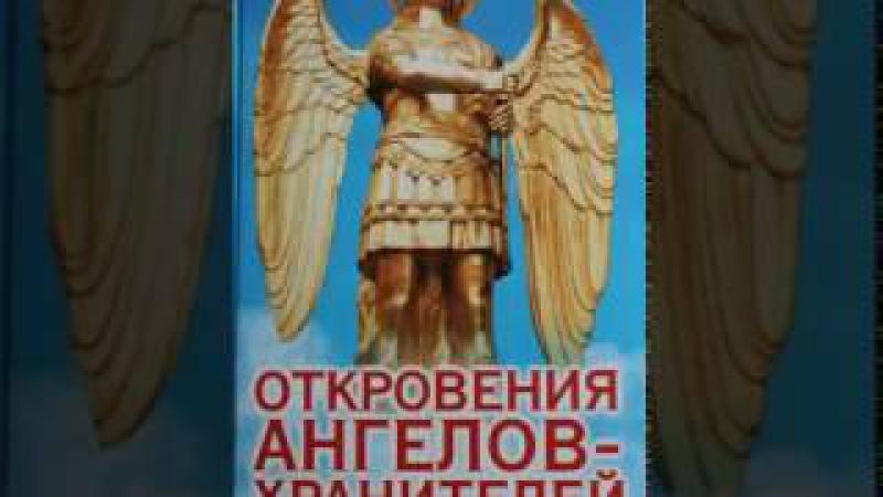 ОТКРОВЕНИЯ АНГЕЛОВ ХРАНИТЕЛЕЙ НАЧАЛО СКАЧАТЬ БЕСПЛАТНО