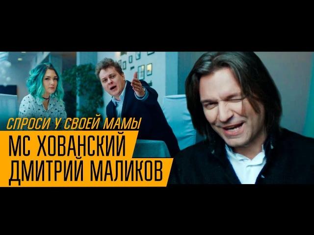 МС ХОВАНСКИЙ ДМИТРИЙ МАЛИКОВ - Спроси у своей Мамы