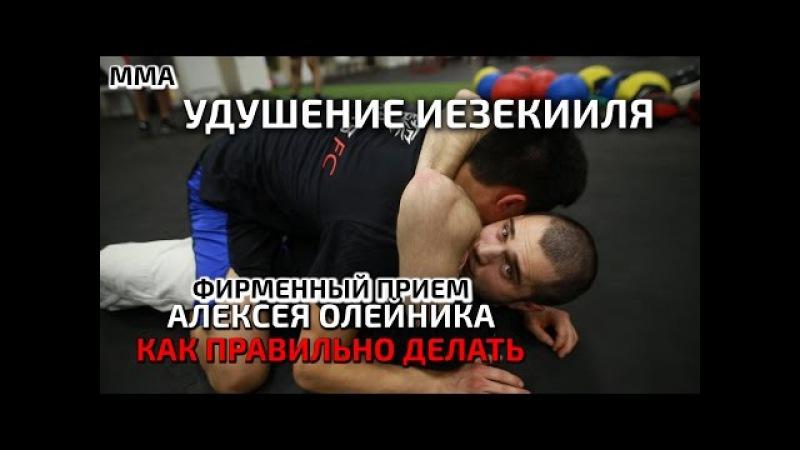 MMA! Коронный удушающий Алексея Олейника - ИЕЗЕКИИЛЬ! От бойца FIGHT NIGHTS - Шамиля Джахбарова.