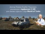 Jagdpanzer E 100 Фановая машинка