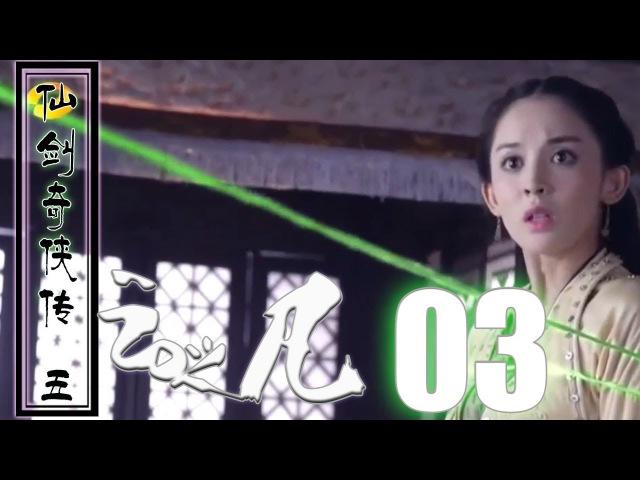 仙剑云之凡 03丨Chinese Paladin 5 03 English Sub 主演 韩东君、古力娜扎、郑元畅、小彩旗