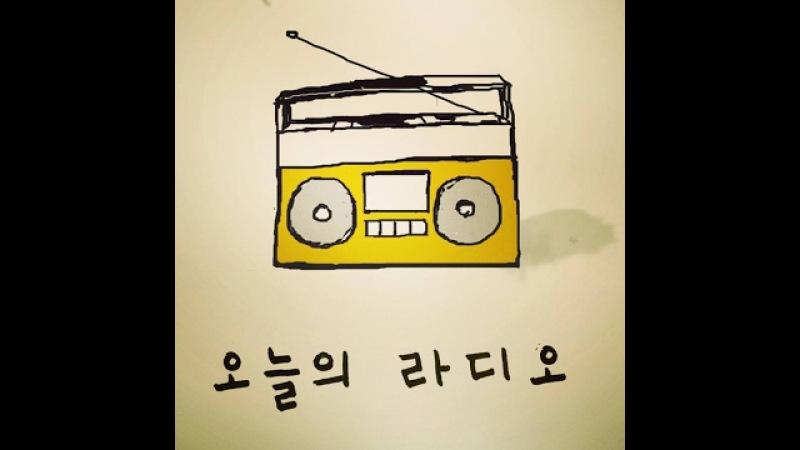 오늘의라디오(Today's Radio)- 어디있을까/Where is it [romanization/romanized/lyrics]
