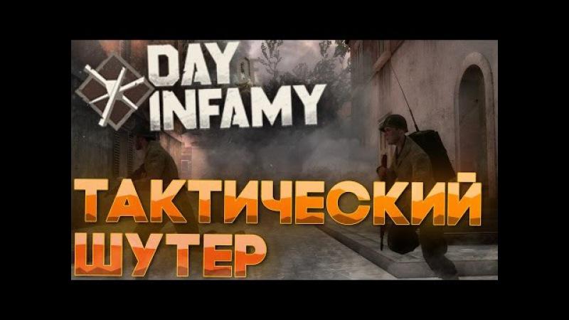 Day of Infamy - Тактический шутер про Вторую мировую