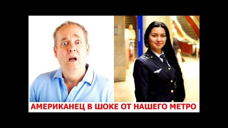 Американец в ШОКЕ от московского метро