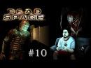 Dead Space / Мёртвый космос (запись стрима Ночь № 10) Без патронов на Боссе...