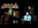 Dead Space Мёртвый космос запись стрима Ночь № 1 Прибытие на Ишимуру