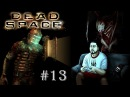 Dead Space / Мёртвый космос (запись стрима Ночь № 13) очередной босс