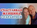 Счастливая Женщина с гарантией. Денис Косташ и его Счастливая Женщина.