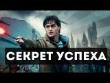 Секрет успеха Гарри Поттера #КИНОГЕРОЙ
