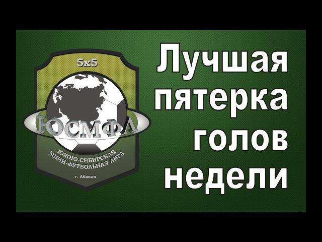 Летний кубок ЮСМФЛ 2017. Лучшая пятерка голов недели (27.06.2017 г.)