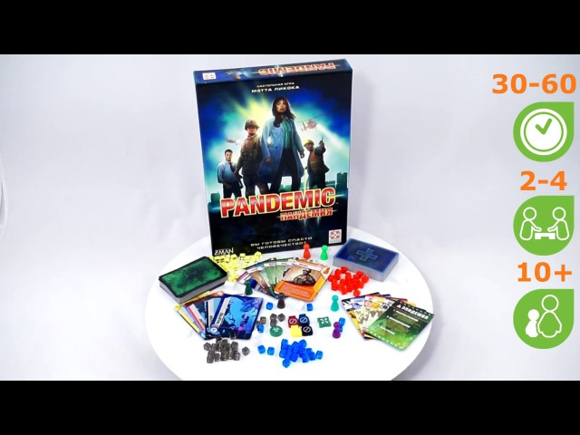 Пандемия. Обзор настольной игры от компании Стиль Жизни