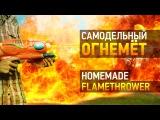 Самодельный огнемет || Homemade flamethrower