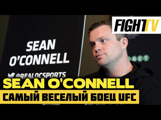 Самый веселый боец UFC Sean O'Connell