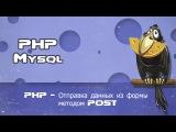 PHP Отправка данных из формы методом POST