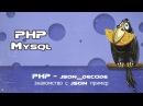PHP json decode знакомство с json пример