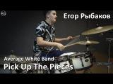 Обучение игре на барабанах в Красноярске - Егор Рыбаков - Average White Band - Pick up the pieces