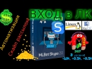 MLBOT 💕💲 Skype InbiSoft. Как войти в свой личный кабинет. Обзор от Baksomagnit