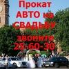Авто на свадьбу в Оренбурге VIPAUTO АрендаПрокат