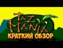 Taz-Mania - краткий обзор игры