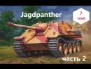 Jagdpanther 7 level Бои на разных картах часть 2 wot xbox 360